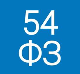 Об изменениях в ФЗ-54 (подключение онлайн-кассы для интернет магазина с помощью CRM АвтоВебОфис)