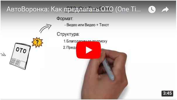 Как предлагать ОТО (One Time Offer) потенциальному клиенту?