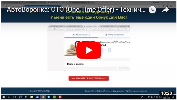 ОТО (One Time Offer) - Технические тонкости реализации в инфобизнесе