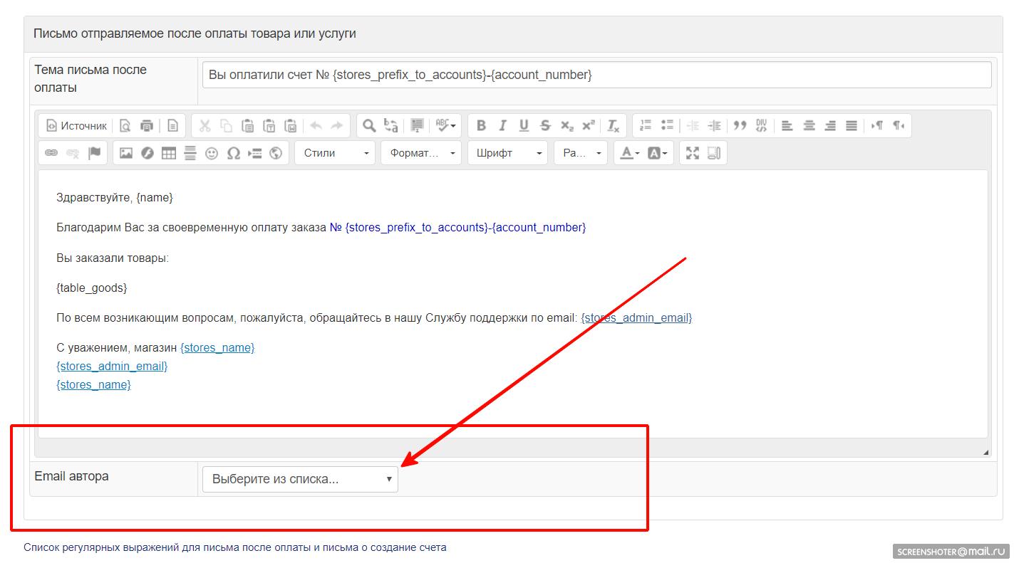 Добавлена возможность указания персональных настроек автора писем (email-отправителя) на уровне настроек товара
