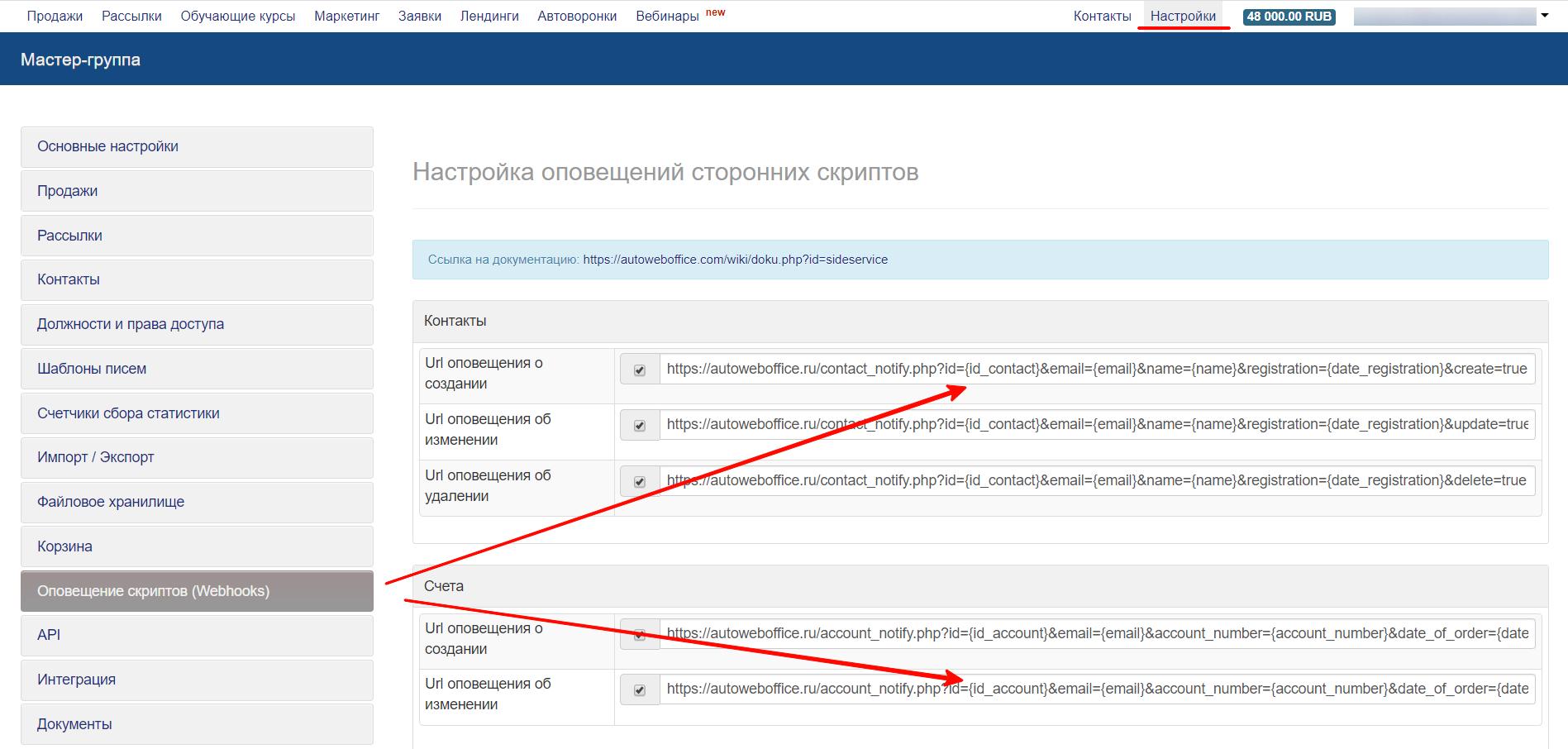 Использование GET-параметров в вебхуках (webhooks)