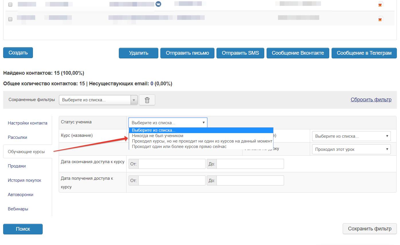 Новые возможности фильтрации и выборки данных в разделе Контакты