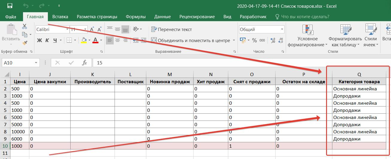 Экспорт данных из поля Категория товара