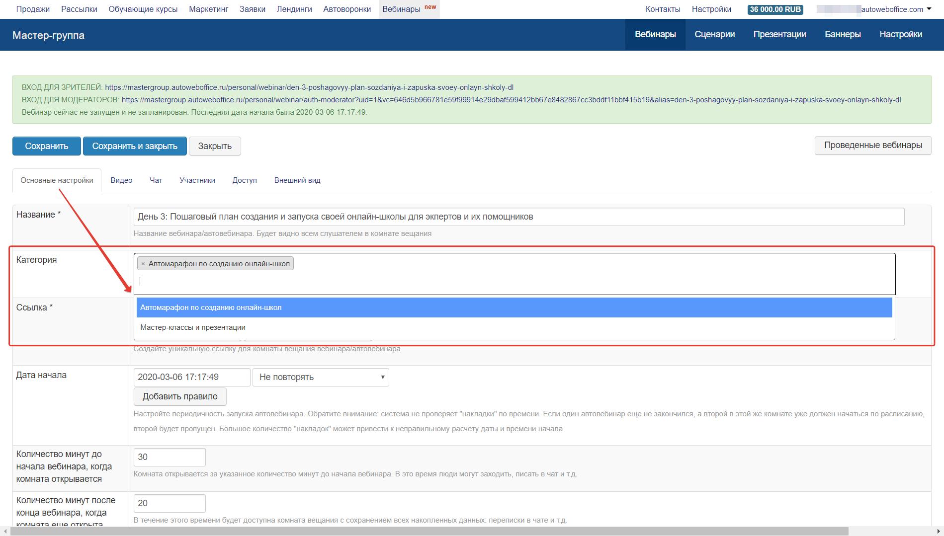 Указание множества категорий для одного вебинара