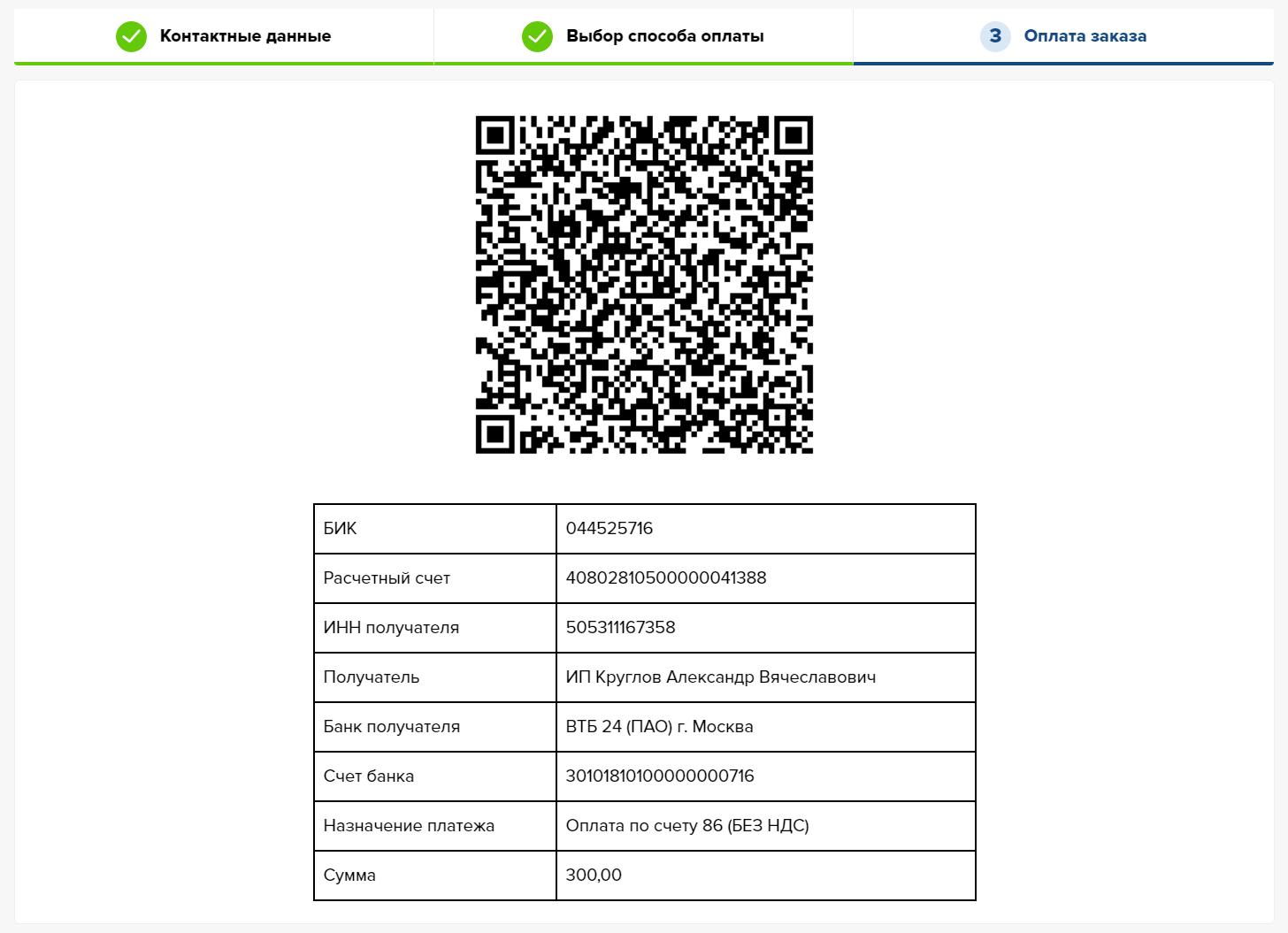 новый способ оплаты по QR-коду в онлайн-школе