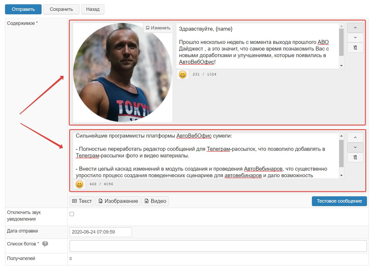 комбинация текстов фото и видео в телеграм-рассылках в онлайн-школе