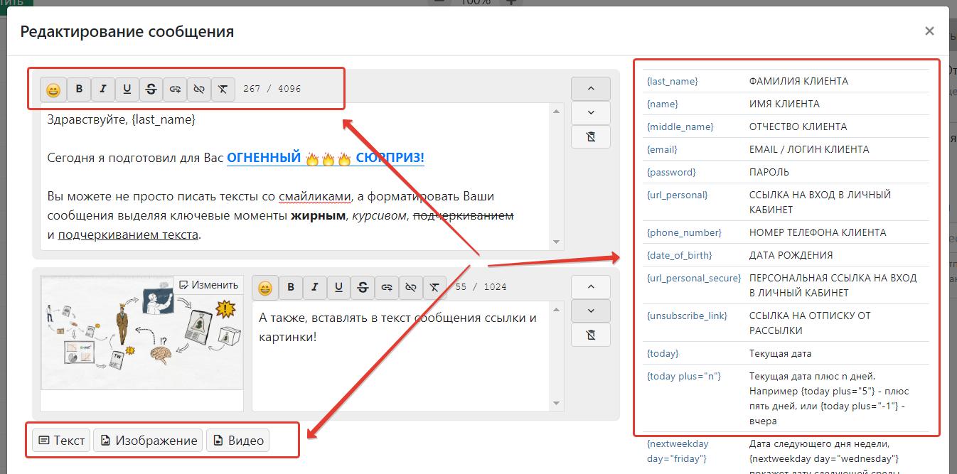 визуальный редактор Телеграм сообщений для онлайн школы