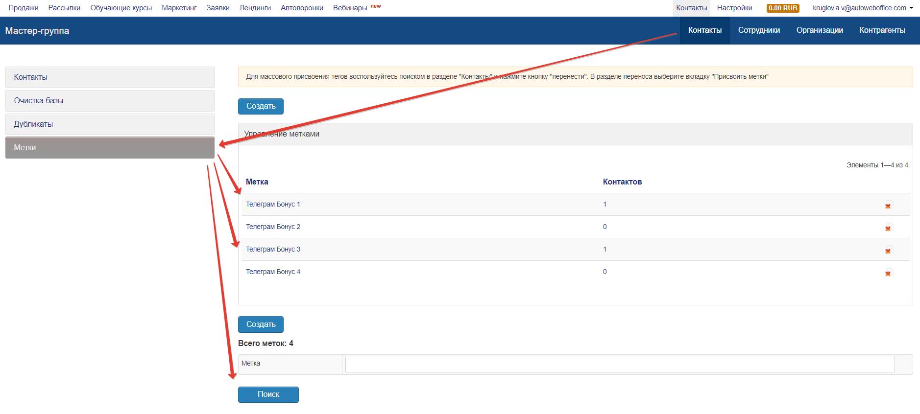 создания и редактирования к контактам в онлайн школе
