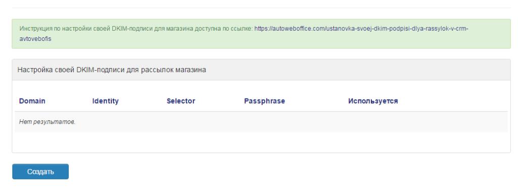 Установка своей DKIM-подписи на сервера CRM АвтоВебОфис