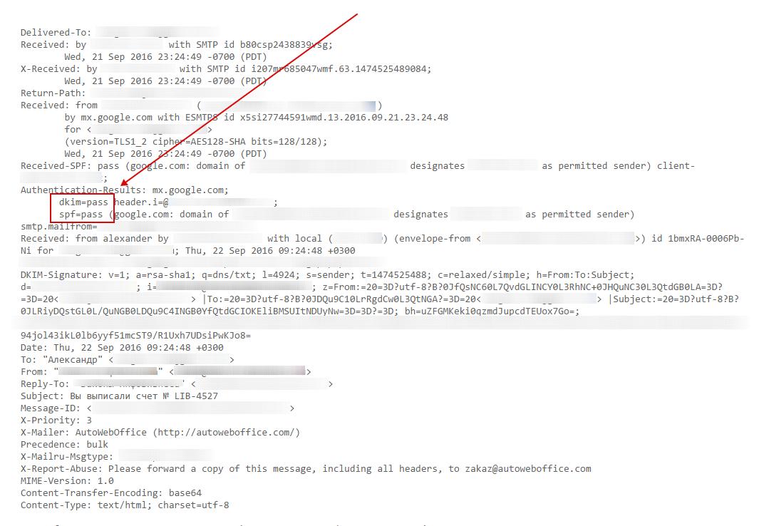 Как проверить правильно настроена/установлена DKIM-подпись или нет?
