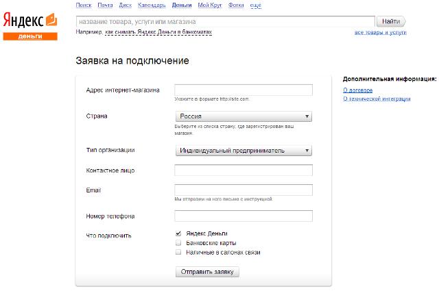 Создать Яндекс Деньги кошелек