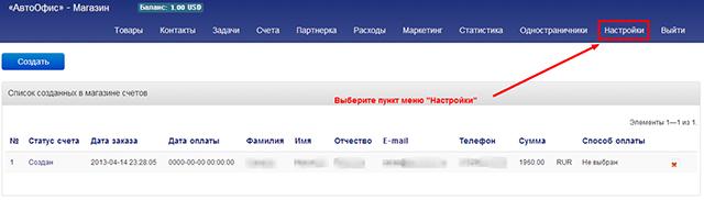 PayU сервис платежей