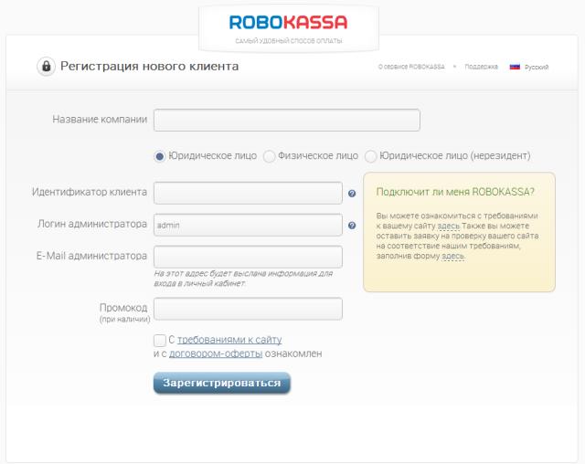Настройка подключения к платежной системе «ROBOKASSA»
