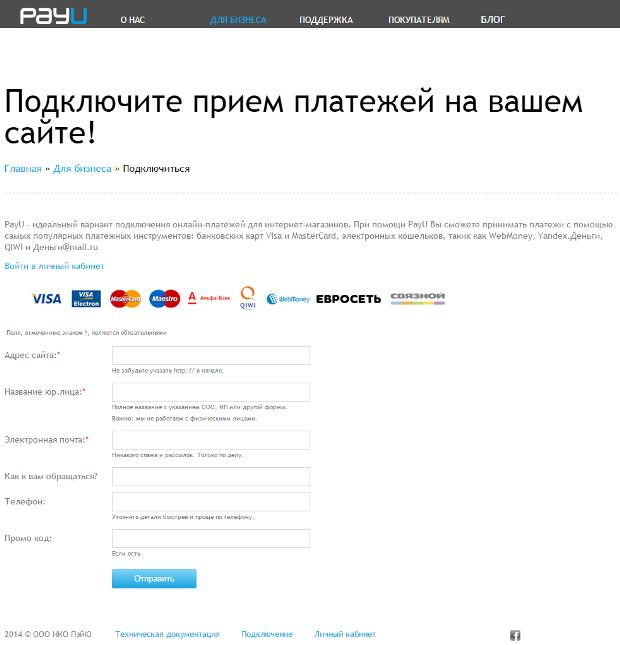 Настройка подключения к платежной системе «PayU»