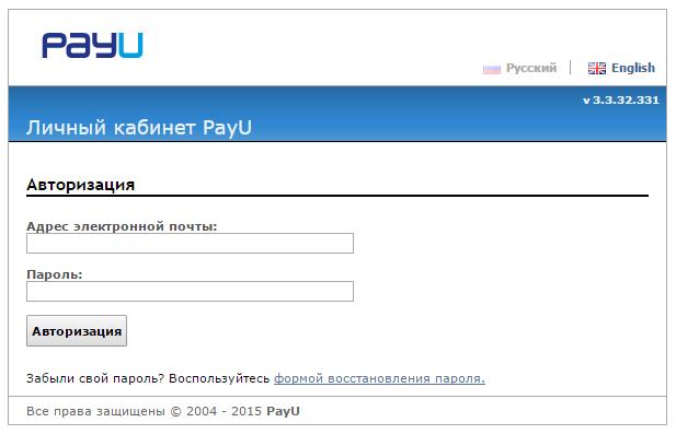 PayU прием платежей