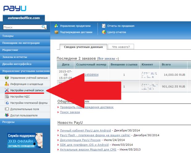 PayU организовать прием платежей