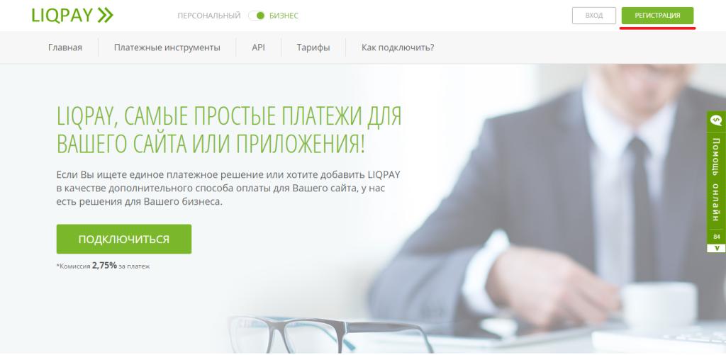 Настройка подключения к платежной системе «LiqPay»