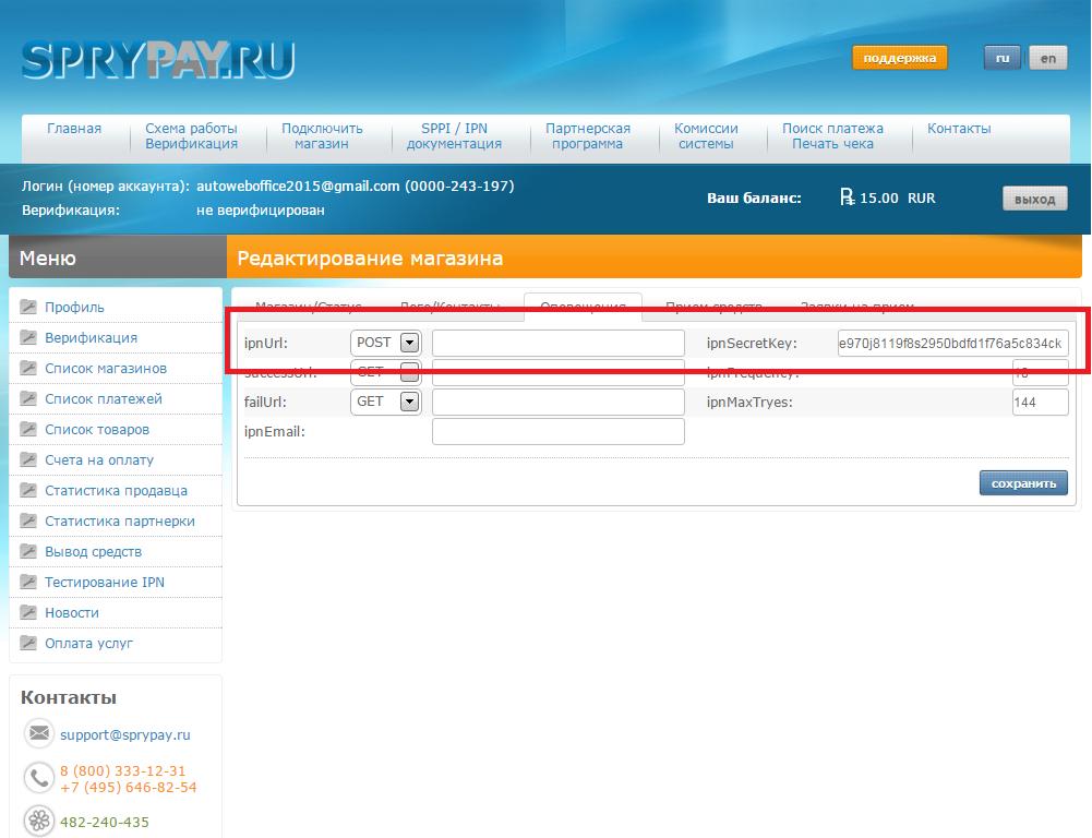 Настройка подключения к платежной системе «SpryPay»