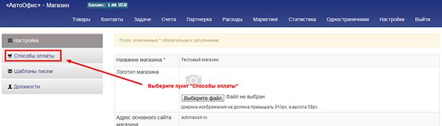 РФИ Банк подключение интернет эквайринга