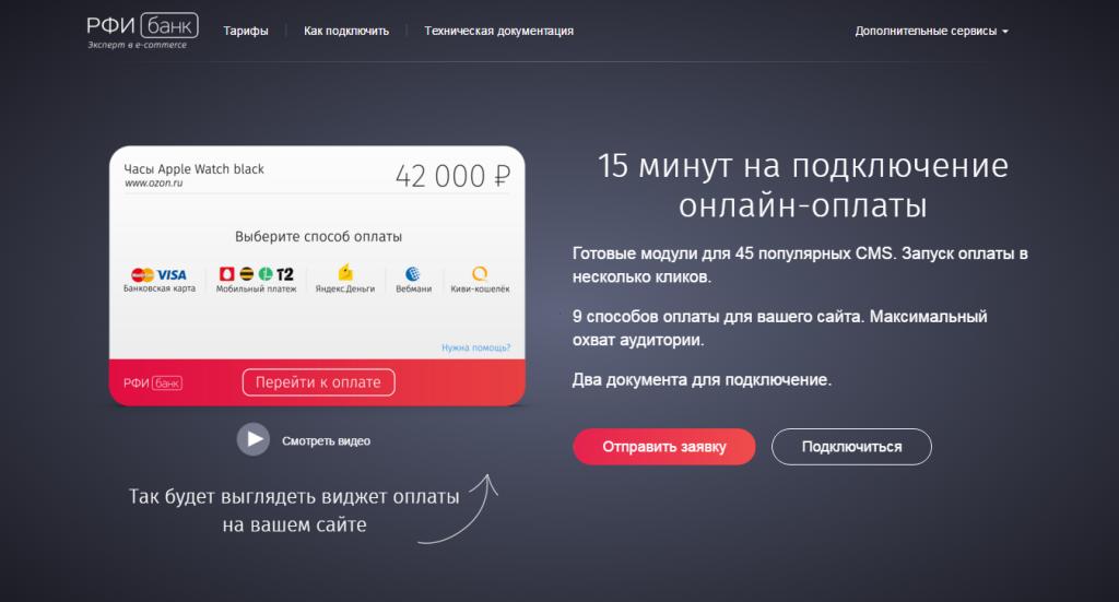 Настройка подключения к интернет-эквайрингу РФИ Банка