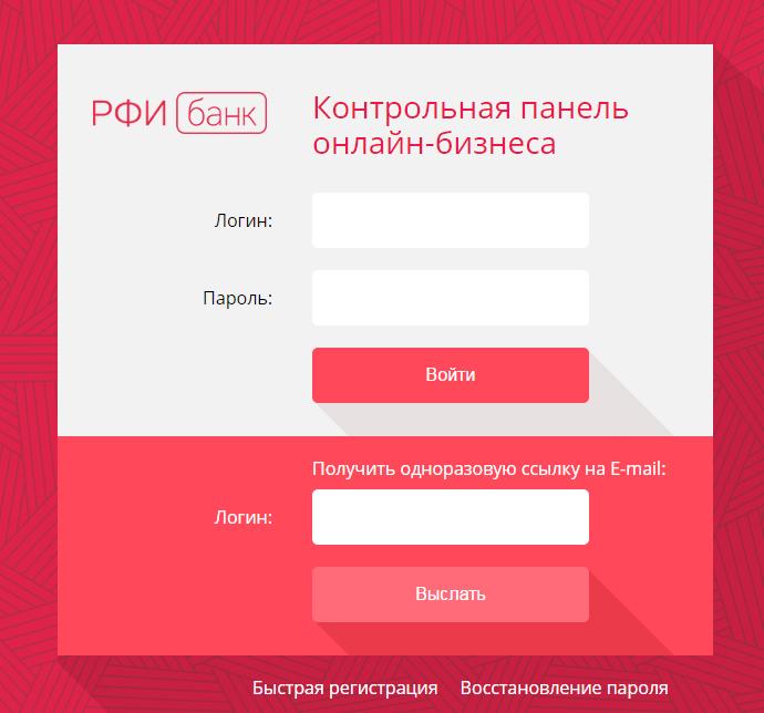 РФИ Банк как подключить интернет эквайринг