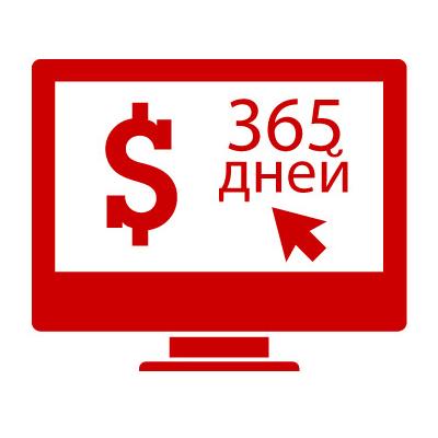 365 дней (1 год) с момента перехода по Вашей партнерской ссылке и регистрации в сервисе АвтоВебОфис клиент считается Вашим.